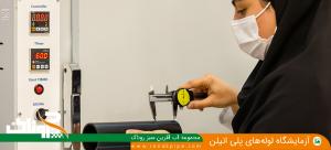 گالری تصاویر مجموعه آب آفرین سبز روناک - تولید لوله های پلی اتیلن 03