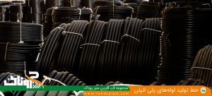 گالری تصاویر مجموعه آب آفرین سبز روناک - تولید لوله های پلی اتیلن 11
