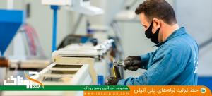 گالری تصاویر مجموعه آب آفرین سبز روناک - تولید لوله های پلی اتیلن 12