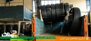 گالری تصاویر مجموعه آب آفرین سبز روناک - تولید لوله های پلی اتیلن 15